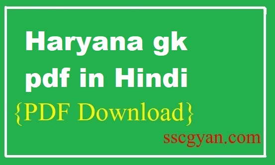 Haryana gk pdf in Hindi