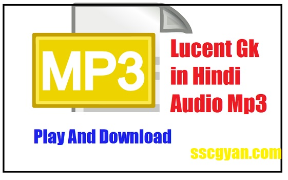 Lucent Gk in Hindi Audio Mp3