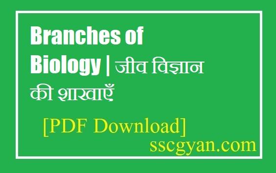 Branches Of Biology | जीव विज्ञान की शाखाएँ
