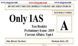 Only Ias Pdf Download with solution