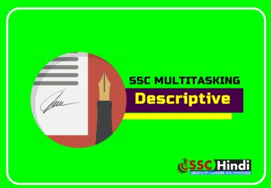 SSC MTS Paper 2 (Tier-2) Admit Card 2018 Download