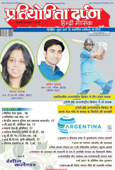 Pratiyogita Darpan February 2018 Download Pdf In Hindi