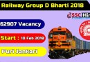 Railway Group D Bharti 2018 : Puri Jankari
