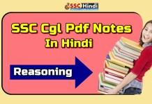 SSC-Cgl-Pdf-Notes