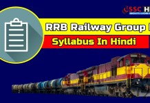 rrb-railway-group-Syllabus-In-Hindi