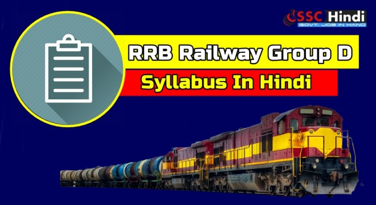 rrb-railway-group-Syllabus-In-Hindi