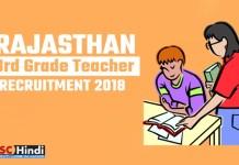 Rajasthan 3rd Grade Teacher Recruitment 2018 Vacancy Eligibility Fee