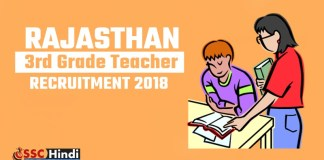 Rajasthan 3rd Grade Teacher Recruitment 2018 Vacancy Eligibility Fee