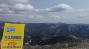 The view from Mt Watamuki 滋賀県の綿向山1110m