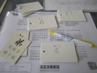 KanjiLearning1