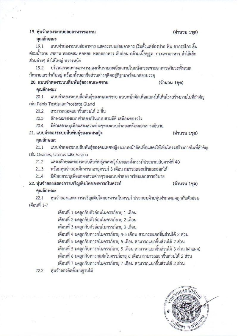sci_math-012