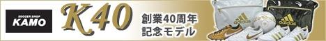 【サッカーショップ加茂】創業40周年記念モデル!K40シリーズ