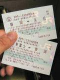 2枚の回数券