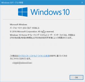 Windows 10 バージョン1511(ビルド10586)