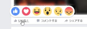 Facebookの新しいリアクションたち