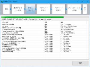OS更新サポートユーティリティ