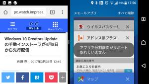 2画面表示対応ではないアプリも結構多い