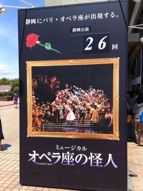 劇団四季「オペラ座の怪人」静岡公演2018