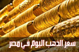 اسعار الذهب اليوم فى مصر بتحديث مستمر