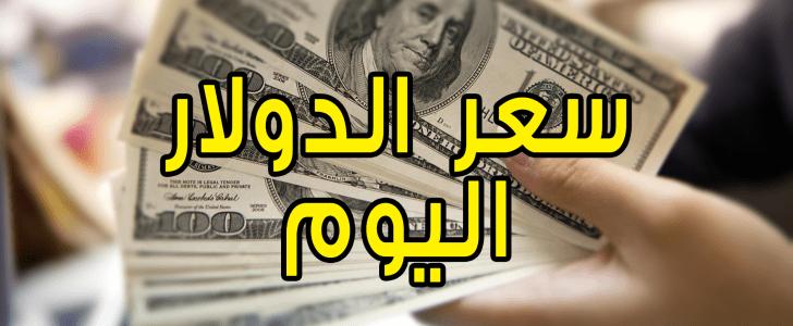 سعر الدولار اليوم فى البنوك المصرية والسوق السوداء