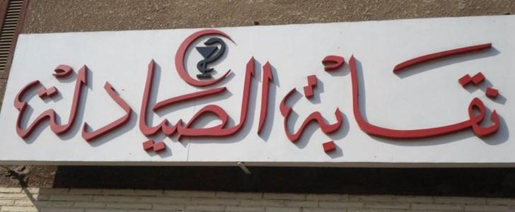 عاااجل …الجمعية العمومية لنقابة الصيادلة تقرر تعليق الإضراب لأسبوعين