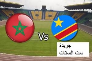 بث مباشر لمباراة المغرب و جمهورية الكونغو و موعد المباراة ضمن مباريات أمم إفريقيا اليوم الإثنين 16-1-2017