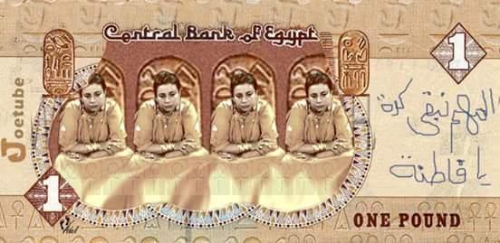 النشرة الكوميدية : الجنية المصري و العملات