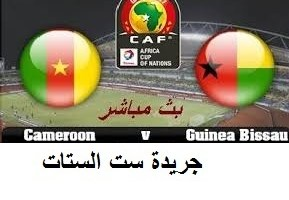 مباراة غينيا بيساو و الكاميرون و موعد المباراة ضمن مباريات أمم إفريقيا اليوم الأربعاء 18-1-2017
