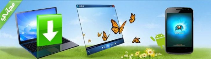 Download QQ Player For PC