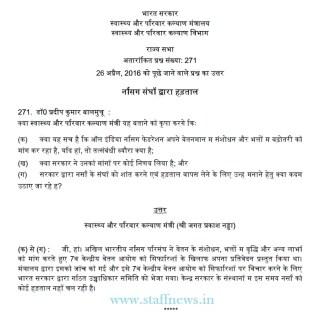 nursing-union-strike-news-hindi