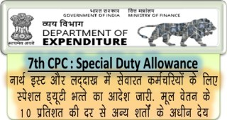 7th-cpc-special-duty-allowance