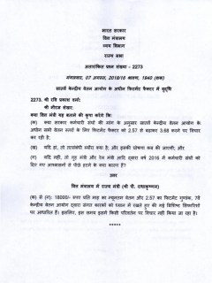 7th-cpc-fitment-factor-latest-news-in-hindi