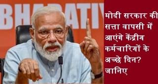 7thcpc-latest-news-hindi