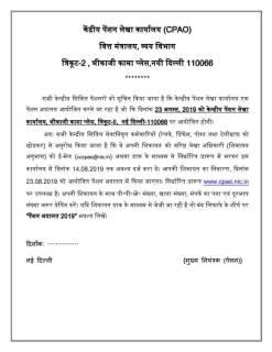 cpao-pension-adalat-23-aug-2019-advt-hindi