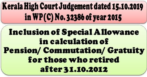 Inclusion of Special Allowance in calculation of Pension/ Commutation/ Gratuity: Kerala High Court Judgement