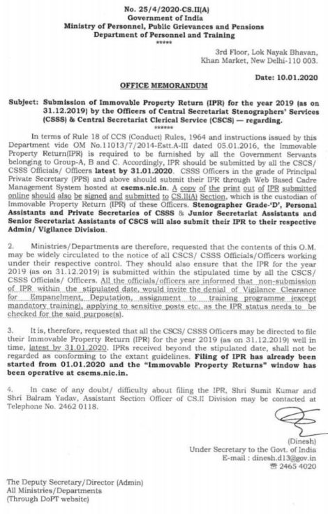 CSSS & CSCS : DoPT OM on IPR Last date for submission of Immovable Property Return for the year 2019