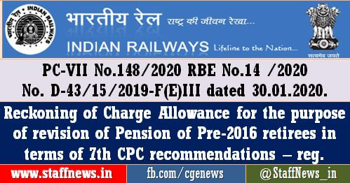 7th Pay Commission revision of Pre-2016 Retirees Railway Pensioners: Reckoning of Charge Allowance