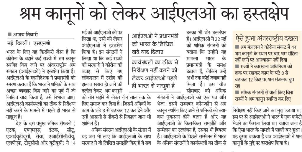 श्रम कानूनों को लेकर आईएलओ का हस्तक्षेप, प्रधानमंत्री को भारत के लिखित वादे याद दिलाए