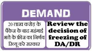review-the-decision-of-freezing-of-da-dr