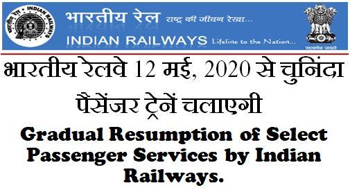 भारतीय रेलवे 12 मई, 2020 से चुनिंदा पैसेंजर ट्रेनें चलाएगीGradual Resumption of Select Passenger Services by Indian Railways