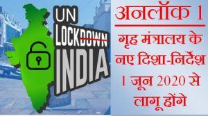 unlock-1-mha-guidelines-30-05-2020-details-in-hindi
