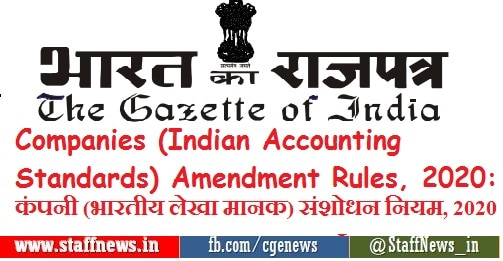 Companies (Indian Accounting Standards) Amendment Rules, 2020: कंपनी (भारतीय लेखा मानक) संशोधन नियम, 2020