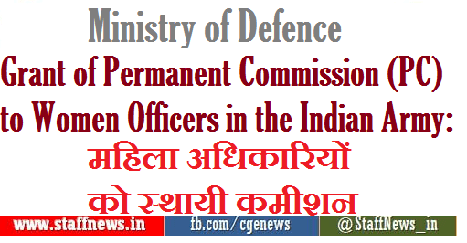 Grant of Permanent Commission (PC) to Women Officers in the Indian Army: महिला अधिकारियों को स्थायी कमीशन