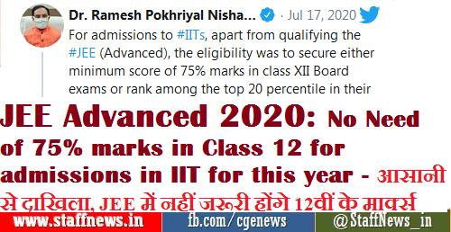 JEE Advanced 2020: No Need of 75% marks in Class 12 for admissions in IIT for this year -आसानी से दाखिला, JEE में नहीं जरूरी होंगे 12वीं के मार्क्स
