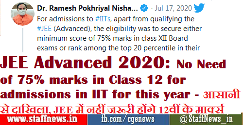 jee-advanced-2020-no-need-of-75-marks-in-class-12-for-admissions-in-iit-for-this-year