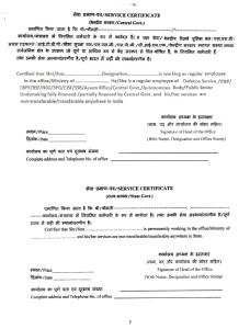 Kendriya Vidyalaya Registration form for Class XI-2