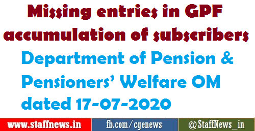 Missing entries in GPF accumulation of subscribers: Department of Pension & Pensioners' Welfare OM dated 17-07-2020