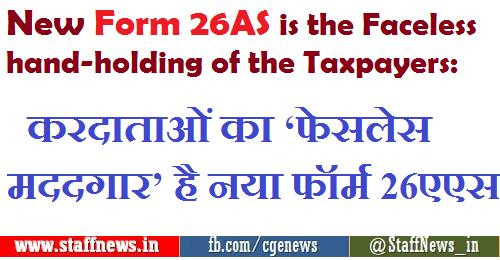New Form 26AS is the Faceless hand-holding of the Taxpayers: करदाताओं का 'फेसलेस मददगार' है नया फॉर्म 26एएस
