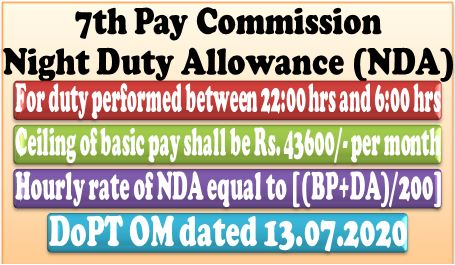 Night Duty Allowance (NDA) in 7th Pay Commission with effect from 1.7.2017: DoPT O.M.