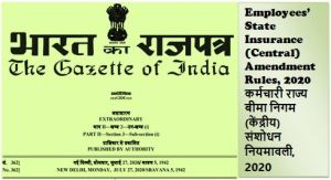 rule-56-a-of-esic-rules-1950-draft-rules-notification